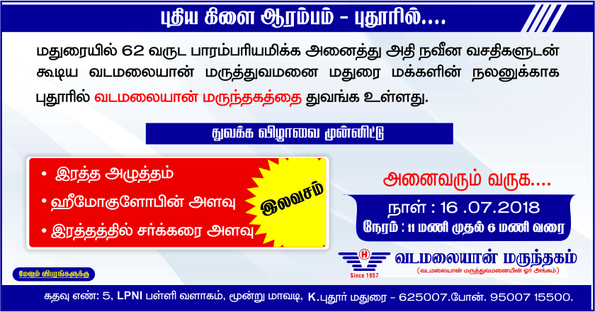 Web site Add For Pudur